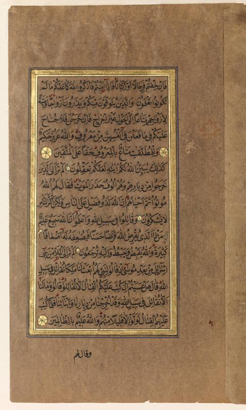 One of four Untitled Manuscript Pages (from the Qur'an)