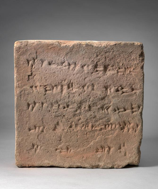 Brick from the Ziggurat of Shalmaneser III