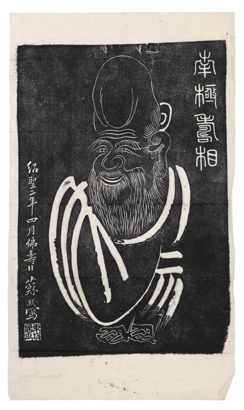 Untitled: Bearded head; with calligraphy