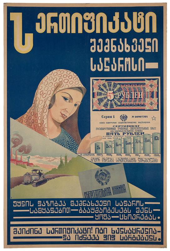 Armenian Woman [promoting savings, encouraging people to buy certificates and gives interest values]